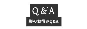 お客様からのご相談Q&A