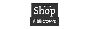 店舗について